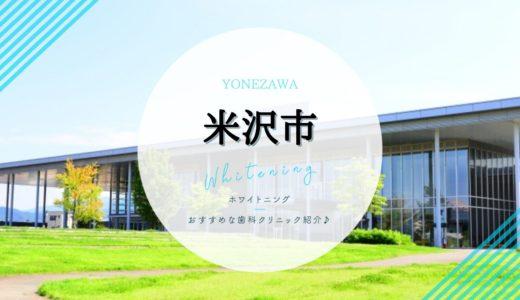 【米沢市】ホワイトニングで安いおすすめな歯科3選!
