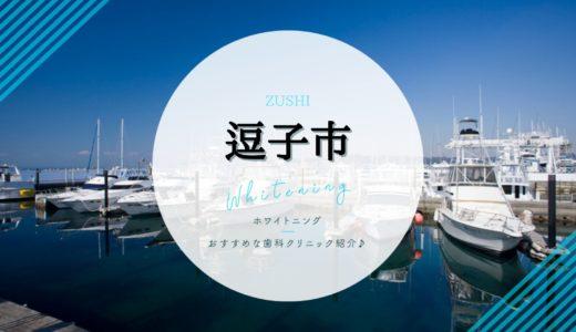 【逗子市】歯のホワイトニングにおすすめなクリニック5選!