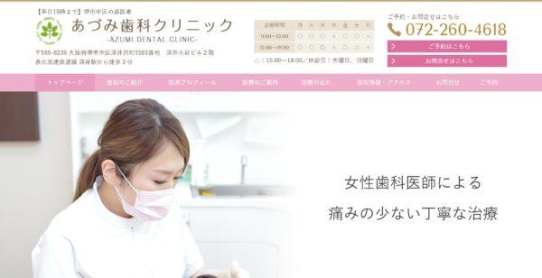 あづみ歯科クリニック