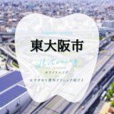 東大阪でホワイトニング