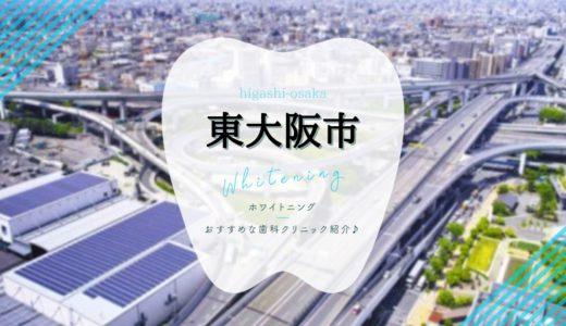 【東大阪市】ホワイトニングにおすすめな歯科6選!【2021年版】