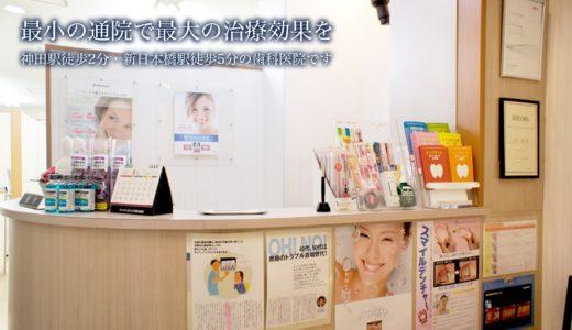【神田今川橋歯科クリニック】のホワイトニング料金・メニュー・口コミは?