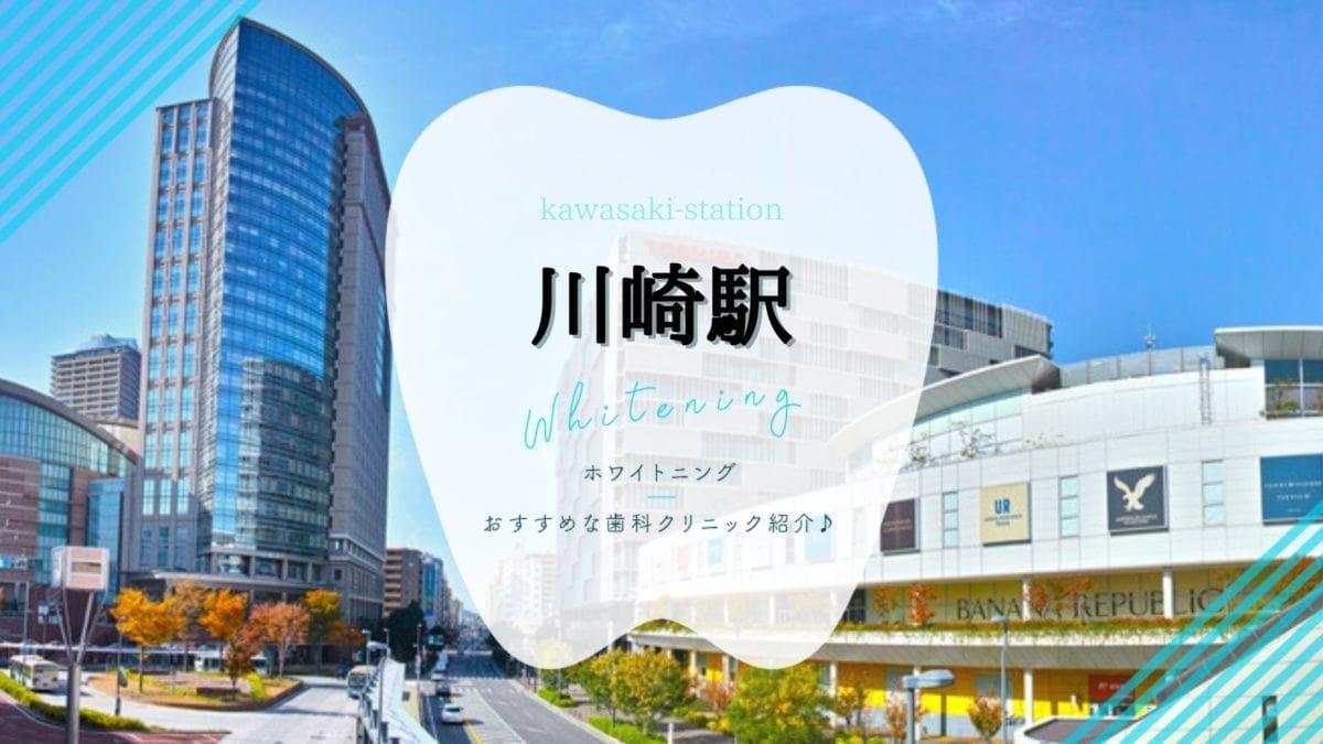 川崎駅でホワイトニング