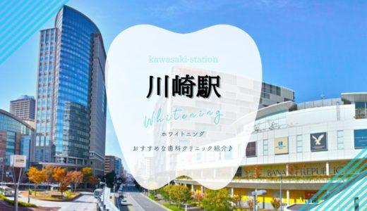 【川崎駅周辺】ホワイトニングにおすすめな歯科クリニック5選!