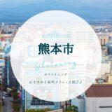 熊本市の町
