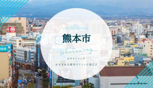 【熊本市】歯のホワイトニング|おすすめな歯科クリニック10選!