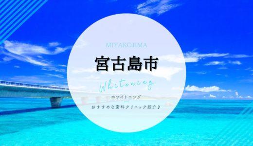 【宮古島市】ホワイトニング|おすすめ歯科クリニック3選!