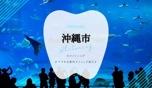 【2021年版】沖縄市のホワイトニングおすすめ歯科3選を徹底解説!