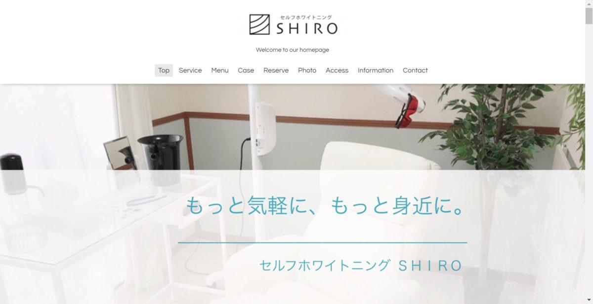セルフホワイトニングSHIRO横浜店