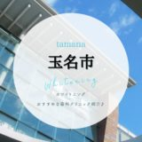 熊本県玉名市