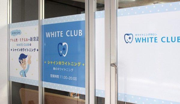 ホワイトクラブ本店
