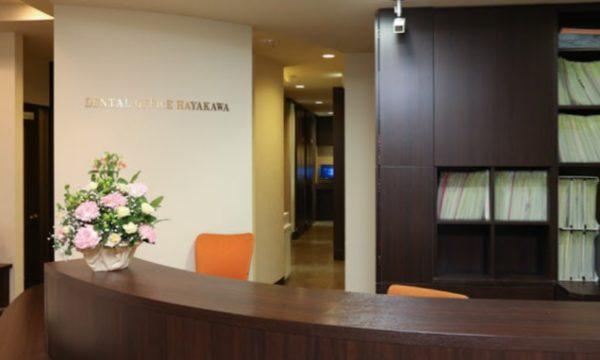 ホワイトエッセンス福井文京(早川歯科医院)