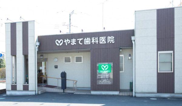 ホワイトエッセンス飯能(やまて歯科医院)