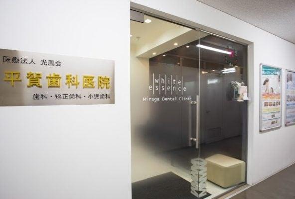 ホワイトエッセンス東大阪八戸ノ里(平賀歯科)