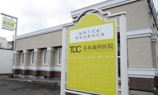 ホワイトエッセンス岩見沢(谷本歯科医院)