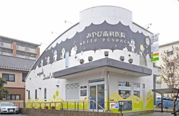 ホワイトエッセンス刈谷中山(みやび歯科医院)