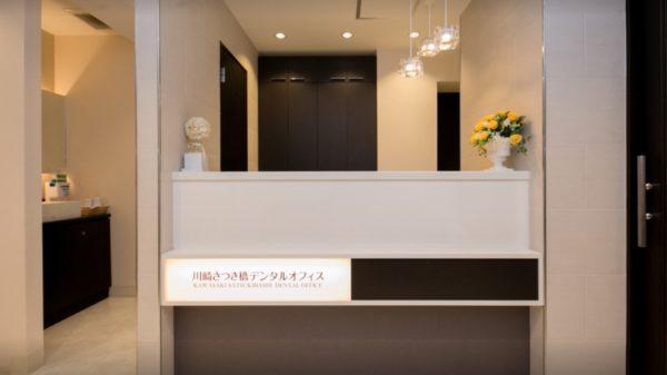 ホワイトエッセンス川崎さつき橋(高柴歯科)