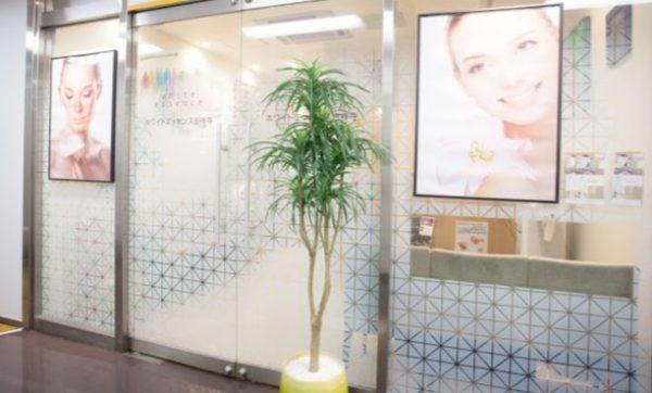 ホワイトエッセンス吉祥寺