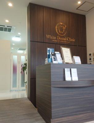 ホワイトデンタルクリニック