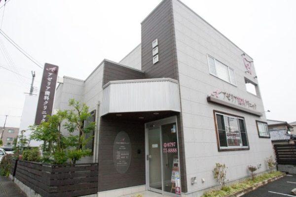ホワイトエッセンス宝塚小林(アゼリア歯科)