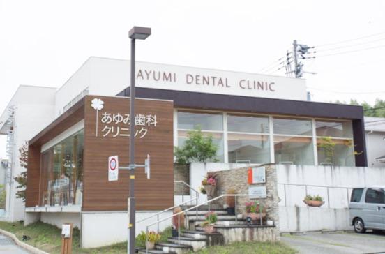 ホワイトエッセンス松井山手(あゆみ歯科クリニック)