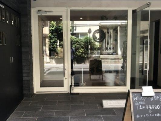 Whitening BAR静岡店