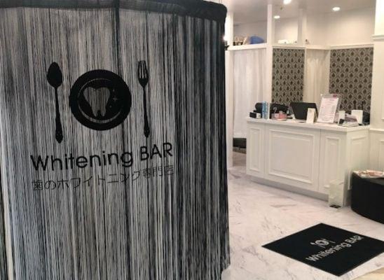 Whitening BAR町田店