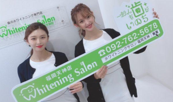 ホワイトニングサロン福岡天神店