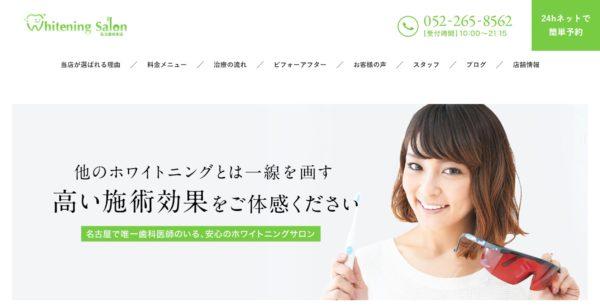 ホワイトニングサロン名古屋栄本店