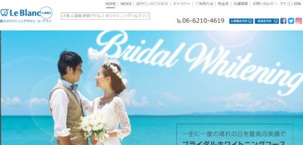ホワイトニングサロン心斎橋店