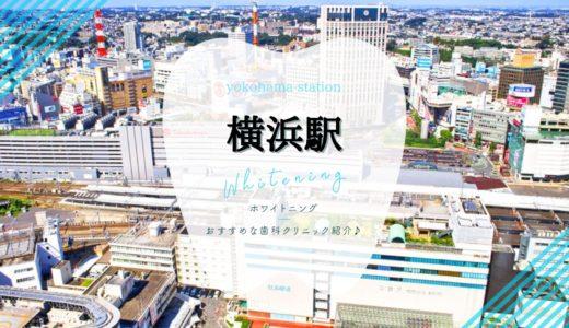 【横浜駅周辺】ホワイトニング|おすすめな歯科クリニック6選!